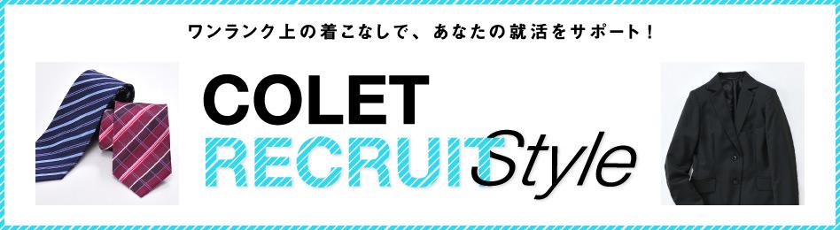 COLET RECRUIT Style 【フレッシャーズ向けアイテムも追加しました!】  ワンランク上の着こなしで、あなたの就活をサポート!