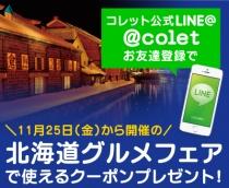 @colet LINEお友達登録で『北海道グルメフェア』で使えるクーポンプレゼント!