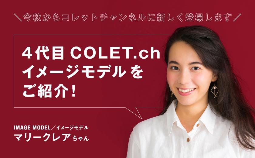 4代目COLET.chイメージモデルをご紹介!