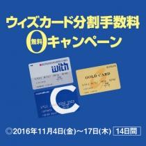 【予告】ウィズカード分割手数料無料キャンペーン