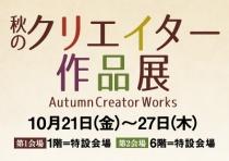 秋のクリエイター作品展