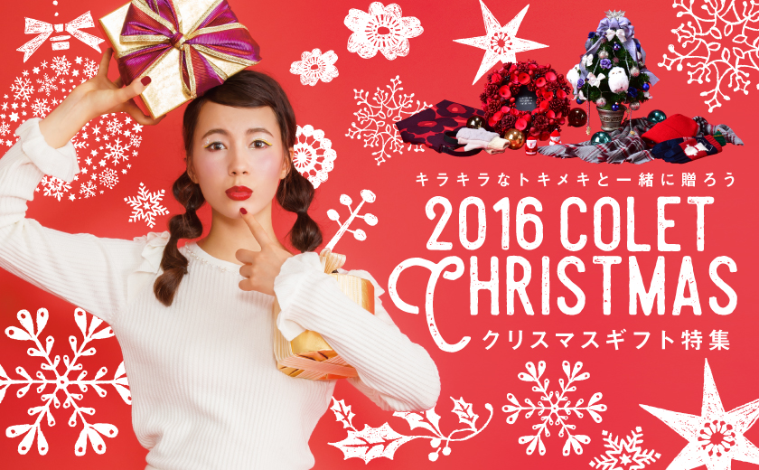 2016 COLET CHRISTMAS 『クリスマスギフト特集』