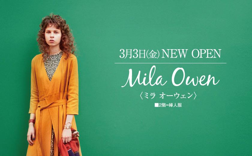 〈ミラ オーウェン〉3月3日(金) NEW OPEN TOKYOから世界に発信するネクストベーシック。