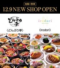 12月9日(金) NEW SHOP OPEN