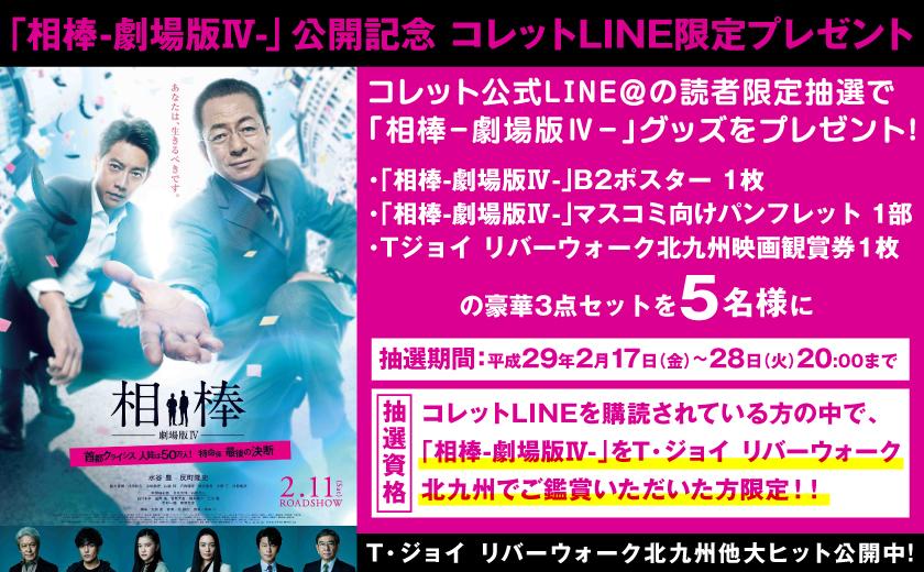 「相棒-劇場版IV-」公開記念 コレットLINE限定プレゼント