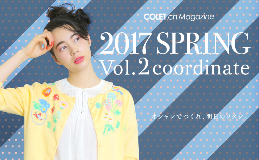 2017 SPRING coordinate Vol.2