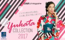 コレット ゆかたコレクション2017