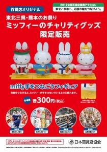 百貨店オリジナル 東北三県・熊本のお祭りミッフィーのチャリティグッズ限定販売