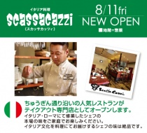 イタリア料理〈スカッサカッツィ〉NEW OPEN