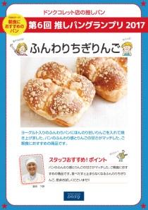 〈ドンク〉【第6回 推しパングランプリ2017】ドンクコレット店の推しパン