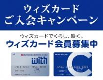 ウィズカード ご入会キャンペーン