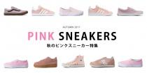 〈ABCマート メガステージ〉PINK SNERKERS