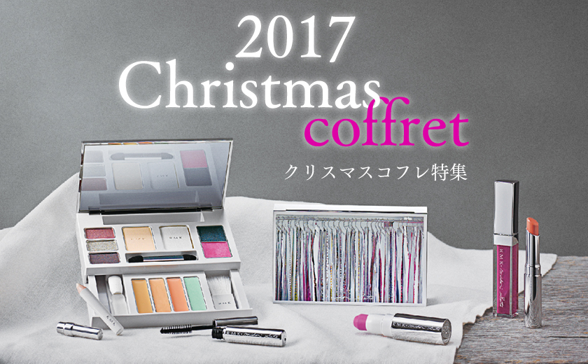 2017 クリスマスコフレ特集
