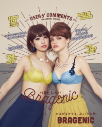 〈アンフィ〉『BRAGENIC』10月27日(金)発売