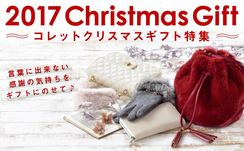 2017 クリスマスギフト特集