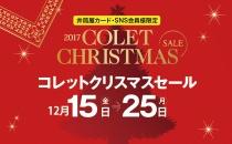 【井筒屋カード・SNS会員様限定】COLETCHRISTMAS Sale