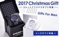 2017 クリスマスギフト特集【メンズギフト特集】