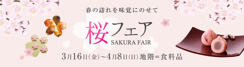 桜フェア ◼︎3月16日(金)〜4月8日(日)  ◼︎地階=食料品