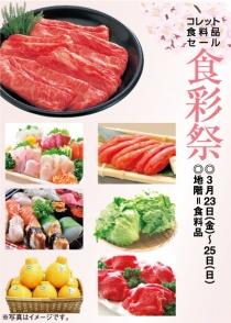コレット食料品セール 食彩祭