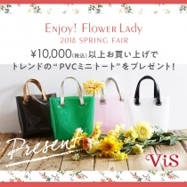 〈ビス〉Enjoy! Flower Lady