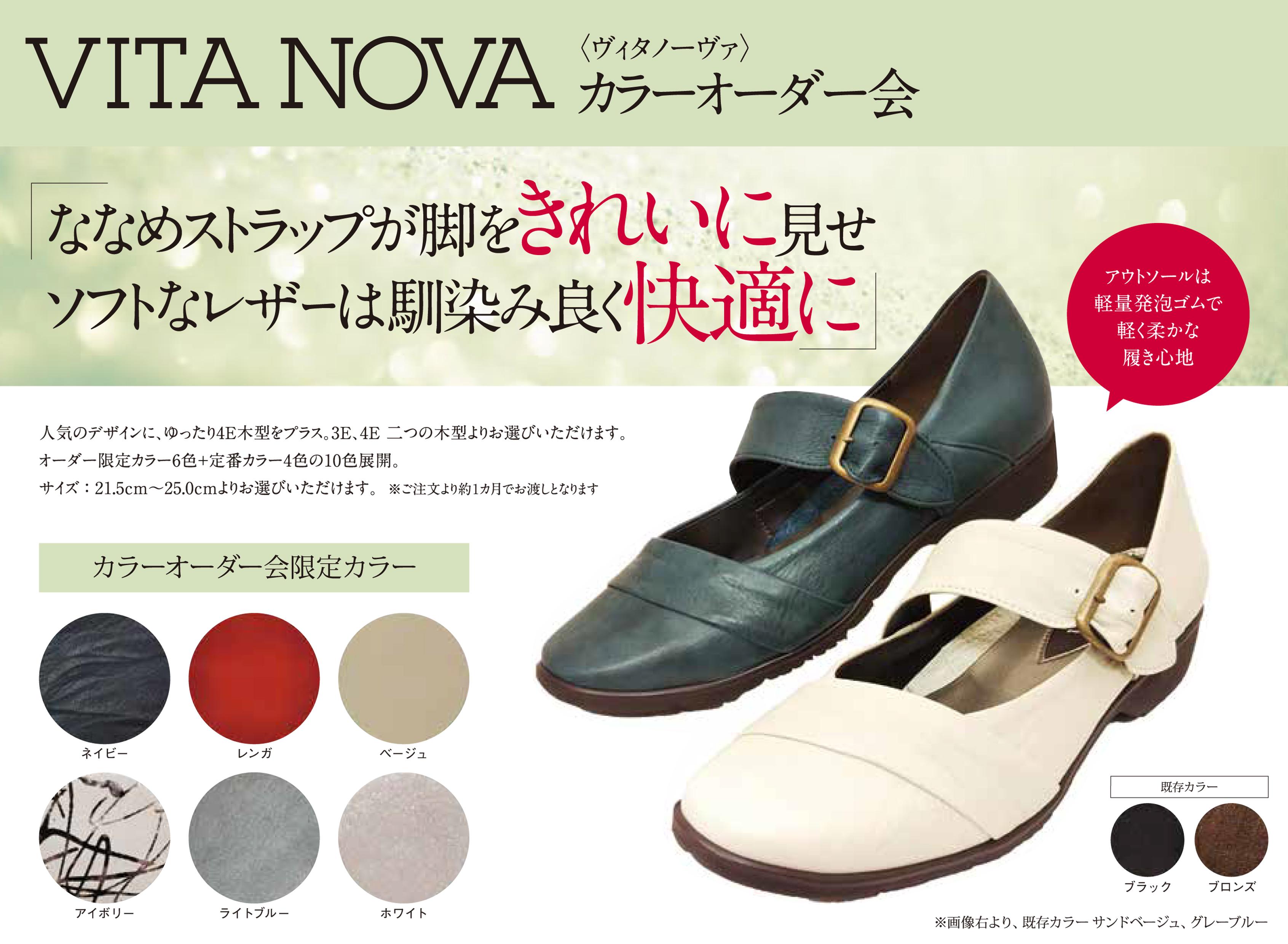 〈バークレー〉〈VITA NOVA〉カラーオーダー会