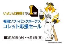 いよいよ開幕!福岡ソフトバンクホークス コレット応援セール