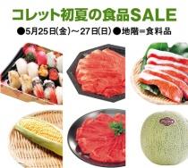 初夏の食品SALE