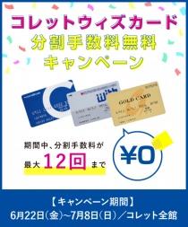 コレットウィズカード分割手数料無料キャンペーン