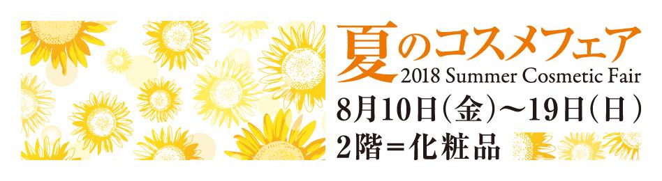 夏のコスメフェア 8月10日(金)〜19日(日)   2階=化粧品