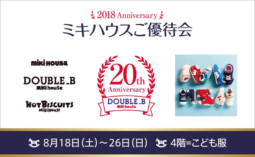 2018 anniversary ミキハウスご優待会