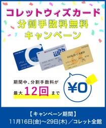 コレットウィズカード 分割手数料無料キャンペーン