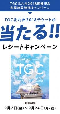 TGC北九州2018チケットが当たる‼︎ レシートキャンペーン