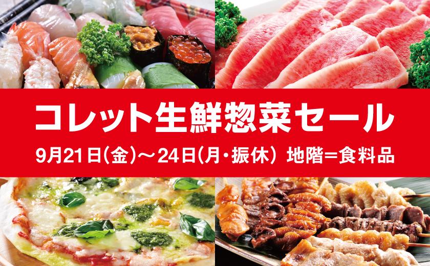 コレット生鮮惣菜セール