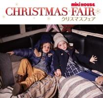 〈ミキハウス ダブルB〉クリスマスフェア