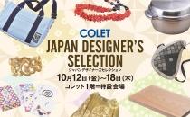 ジャパン デザイナーズ セレクション