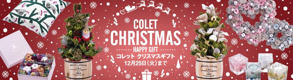 クリスマスギフト特集 2018 12月25日(火)まで  コレット各階