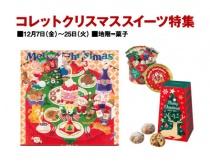 〈洋菓子〉コレットクリスマススイーツ特集