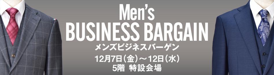メンズビジネスバーゲン メンズビジネスバーゲン   ■12月7日(金)〜12日(水)  ■5階=特設会場