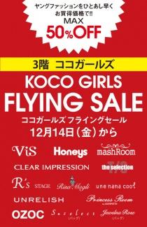 〈3階インフォメーション〉KOCO GIRLS FLYING SALE