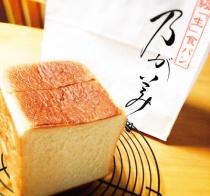 〈食料品〉〈もとまちユニオン〉毎週土曜日は〈乃が美〉「生」食パン 数量限定販売